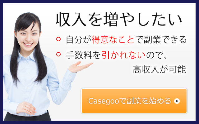 Casegooで副業を始める