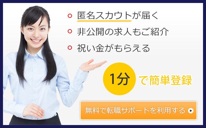 無料で転職サポートを利用する