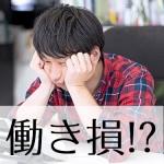 大学生はバイト収入を103万円以下に抑えた方がお得な理由