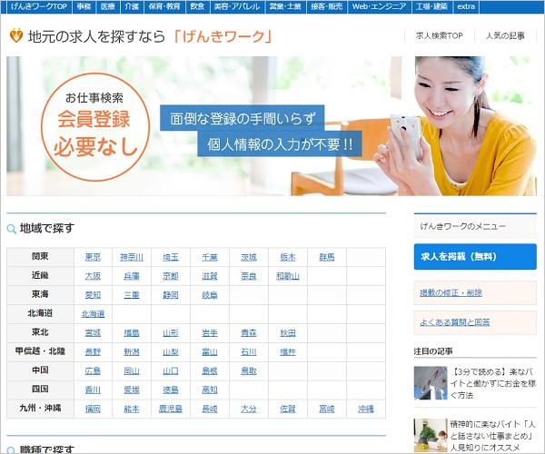 げんきワークのサイトイメージ
