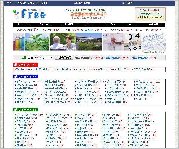 求人Free/完全無料の求人サイトのイメージ画像