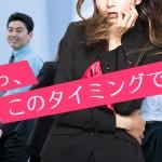 女性の転職に最適な年齢や時期、タイミングはあるの?