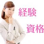 転職を考えている女性に必見!事務職の正社員、最近の求人件数は?