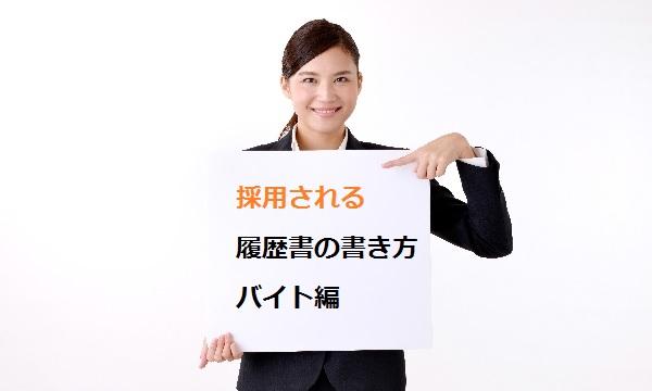 履歴書の書き方(バイト編)