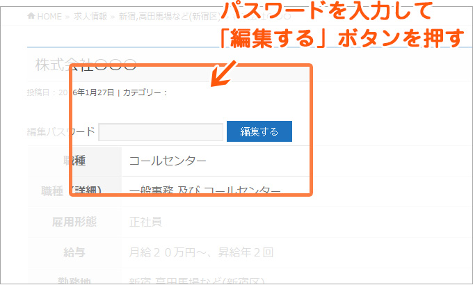 2.詳細ページよりパスワードを入力します