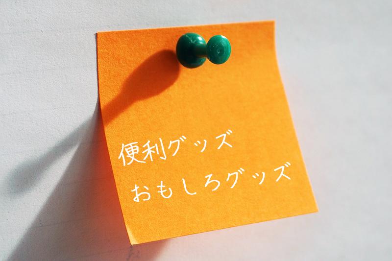 家でも使える☆事務仕事の必需品「便利グッズ&面白い文房具23選」