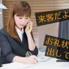 女性の転職で人気『受付の仕事内容』実際に働いた私が思うこと